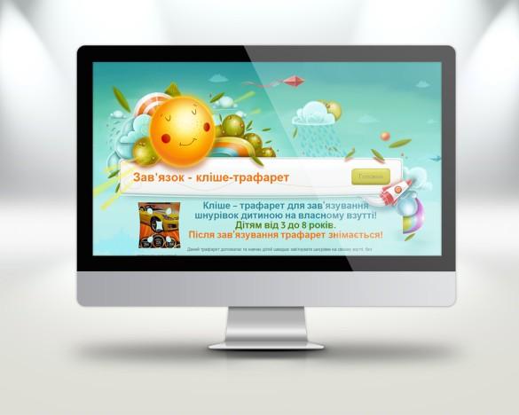 Дизайн та розробка односторінкового сайту