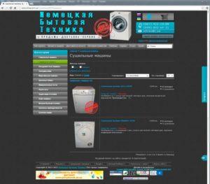 Дизайн та розробка інтернет магазину під ключ