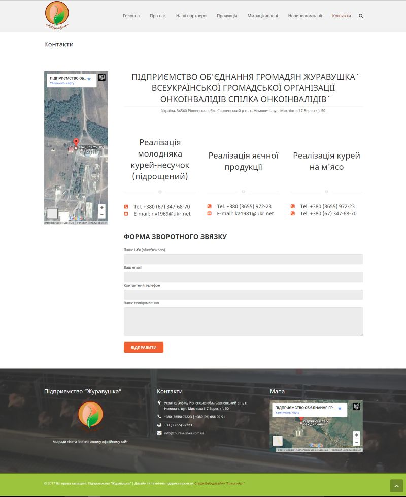 Розробка сайту ПОГ Журавушка