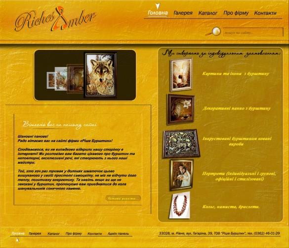 Дизайн макета для сайту візитки