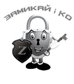 """Розробка логотипу торгової марки """"Замикайко"""""""