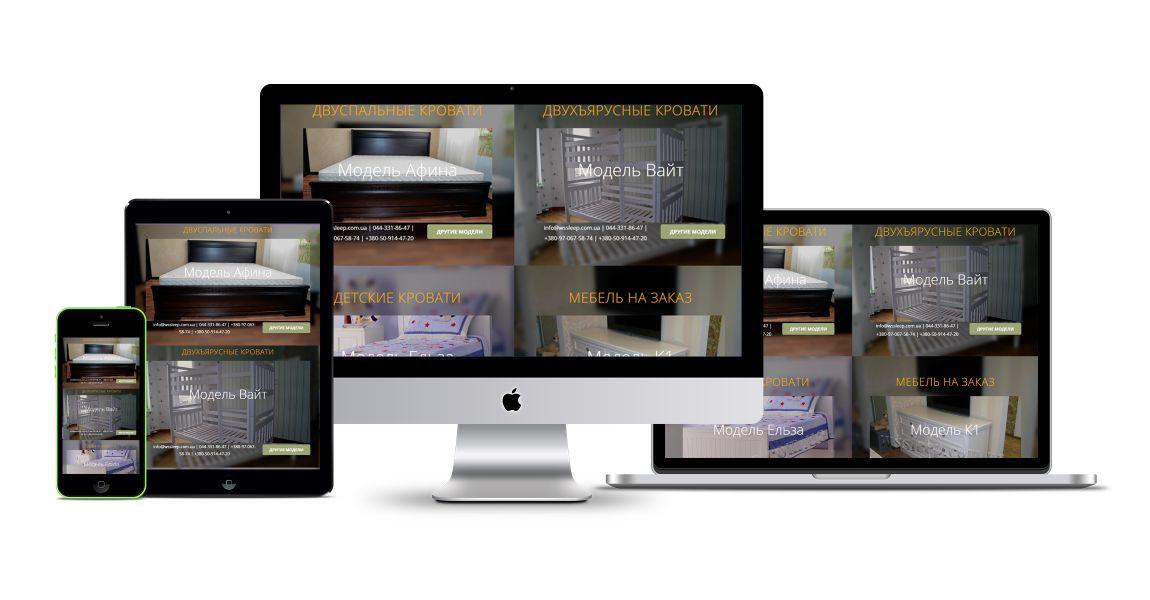 Розробка сайту для ТМ Майстерня Сну