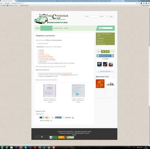Дизайн та розробка сайту-каталогу