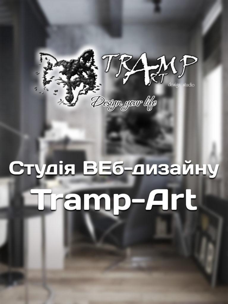 Створення сайтів швидко та недорого | Студія Веб-дизайну Tramp-Art